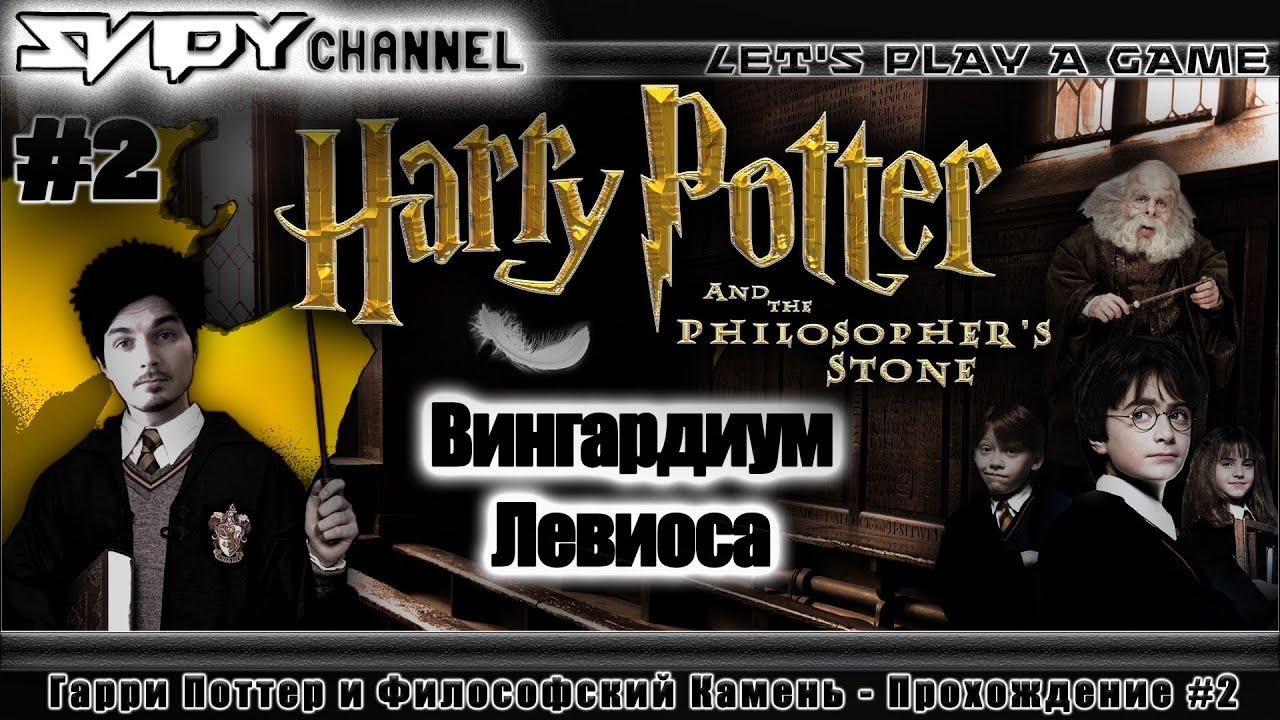 Гарри Поттер и Философский Камень - Прохождение #2 - YouTube