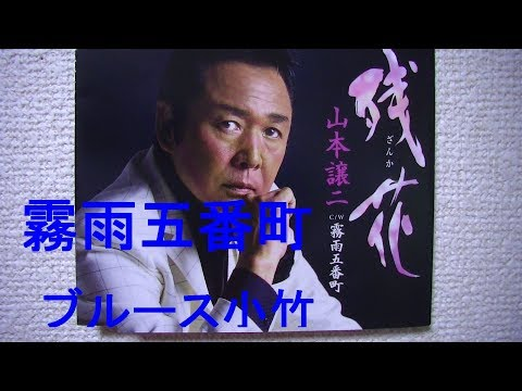 霧雨五番町/山本譲二 by ブルース小竹