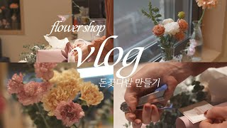 ENG) flower shop vlog 돈꽃다발 쉽게 …