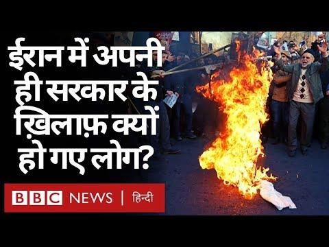 Iran में अपनी ही सरकार के ख़िलाफ़ सड़क पर क्यों हैं लोग? (BBC Hindi)