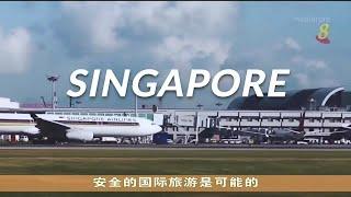 新港旅游局将合作宣传 准备特别礼物赠首批访客 - YouTube