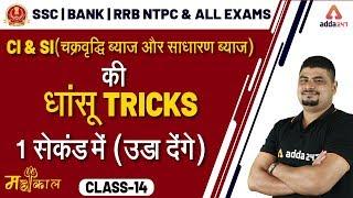 CI & SI | Maths Dhasu Tricks | SSC CGL, BANK, RRB NTPC, UP SI