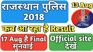 Rajasthan Police 2018 Constable , Result date ,17 Aug Final court case date, 13 Aug ,update Hindi