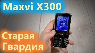 Maxvi X300 - пластик и металл. Много металла.