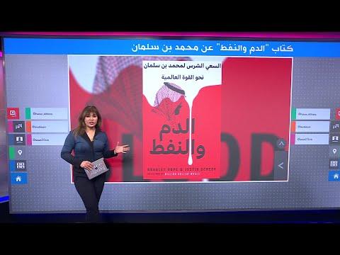 """أسرار جديدة ومثيرة عن محمد بن سلمان وحياته ورحلة صعوده إلى قمة السلطة في كتاب """"الدم والنفط"""""""