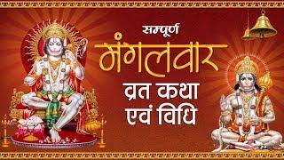 Mangalvar Vrat Katha    मंगलवार व्रत की कथा एवं पूजा विधि    Hanuman Ji Vart Katha