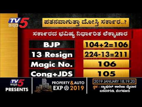 ಪತನವಾಗುತ್ತಾ ದೋಸ್ತಿ ಸರ್ಕಾರ..? | Congress JDS Alliance | BJP Operation Kamala | TV5 Kannada