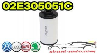 02E305051C Фильтр масляный DSG VW Skoda Audi Seat