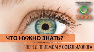 Что нужно знать перед приемом у офтальмолога?