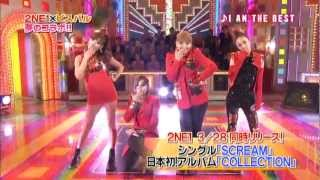 2NE1-0222 I AM THE BEST (THE BEST HOUSE)