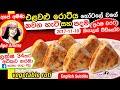 ✔ එළවළු රොටි හෝටලේ වගේ හදන හැටි Vegetable roti / elawalu roti with English subtitle by Apé Amma