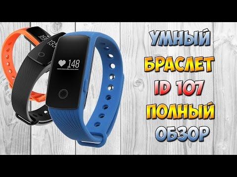 УМНЫЙ БРАСЛЕТ ll ID 107 ll ПОЛНЫЙ ОБЗОР