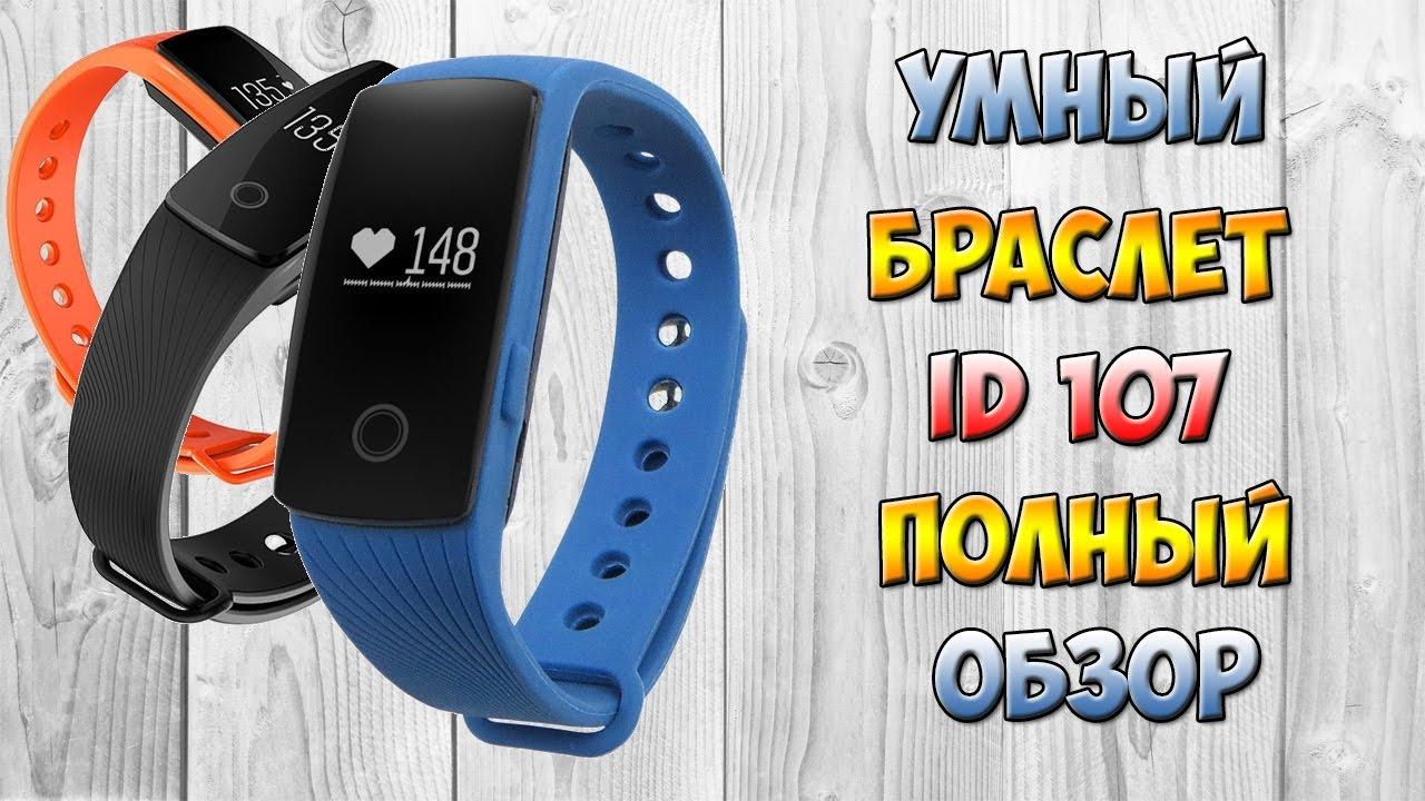 Smart bracelet инструкция на русском языке