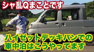 vol.17 戸田ではよくハイゼットで車中泊をしているというまこと。 その車中はまるで小さな山小屋、またはテントのようでした。 愛車 ハイゼット...