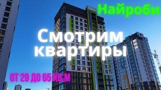 Фото 5. Смотрим квартиры дома Найроби квартал Африка Минск мир - ЖК \Minsk World\ Dana Holdings