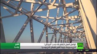 جسر كيرتش همزة وصل بين القرم وروسيا