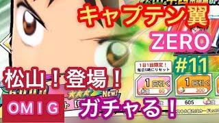 【キャプゼロ】キャプテン翼ZERO #11 松山登場!もちろん!ガチャる!