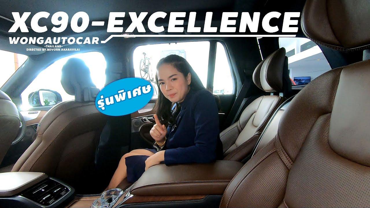 Volvo XC90 EXCELLENCE รุ่นพิเศษนำเข้าทั้งคัน