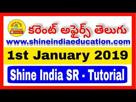 1st January 2019 Current Affairs in Telugu || Daily Current Affairs