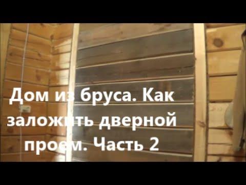 Как заделать окно в деревянном доме брусом видео