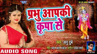 सुपरहिट कृष्ण भजन - Anu Dubey - Prabhu Aapki Kripa Se - Superhit Hindi Krishna Bhajan 2018