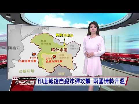 印度巴基斯坦爆發空戰 國際籲冷靜勿升高衝突—公視早安新聞 Good Morning Taiwan