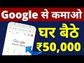 Make money online for google paid search programme