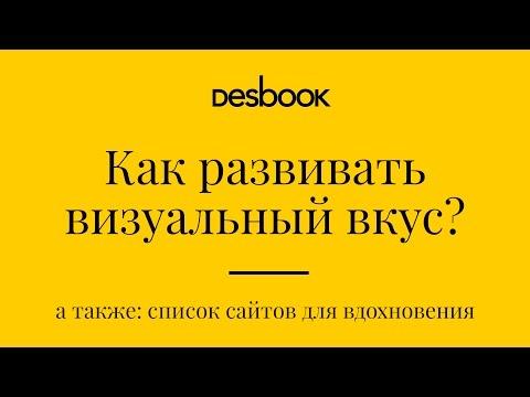 Desbook.ru: Как развивать визуальный вкус?