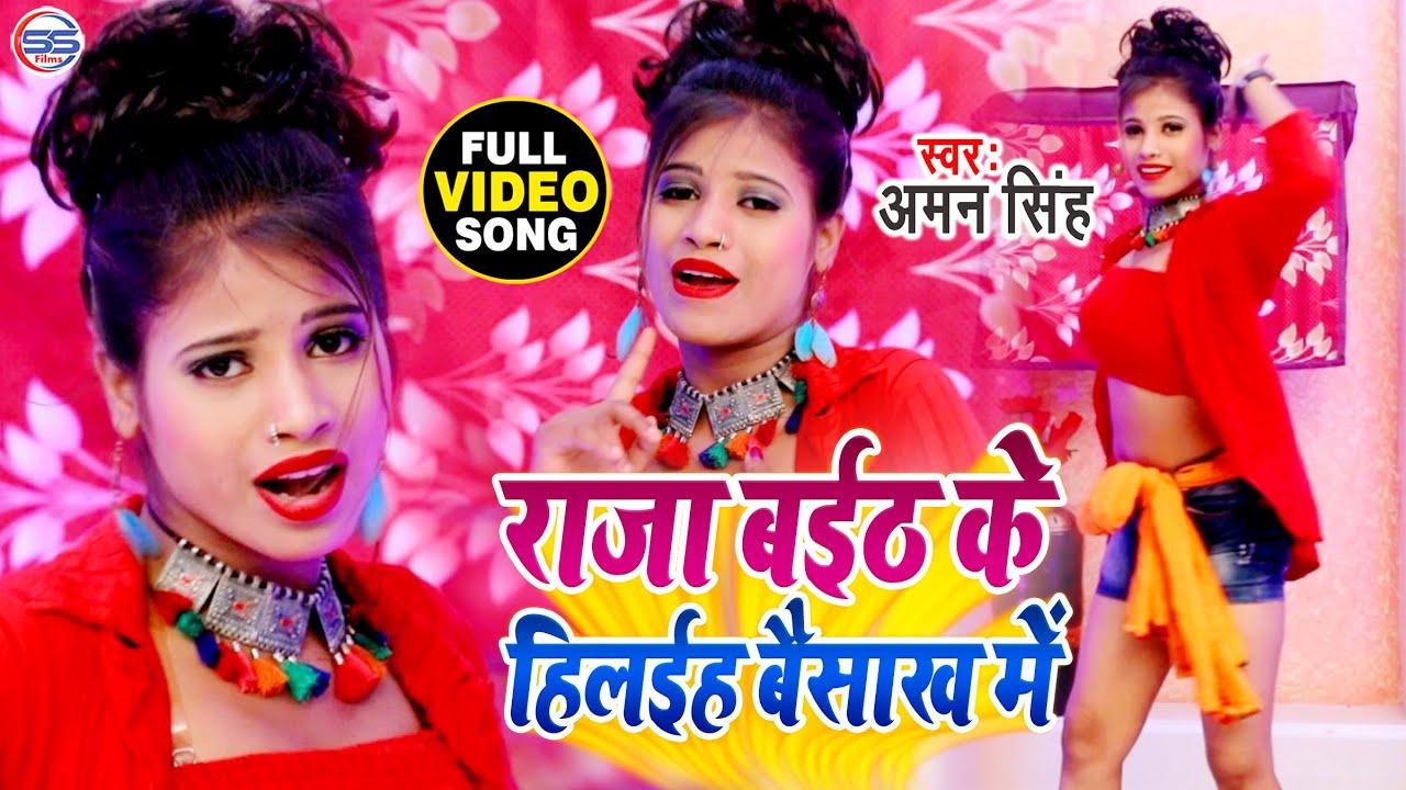 #VIDEO_SONG - राजा बईठ के हिलईह बैसाख में  | Aman Singh, Model SONA | Raja Baith Ke Hilaeh Baishakh