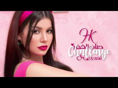 Cover Lagu Hanane El Khader - Challenge Exclusive  Clip  حنان الخضر - تحدي حصرياً