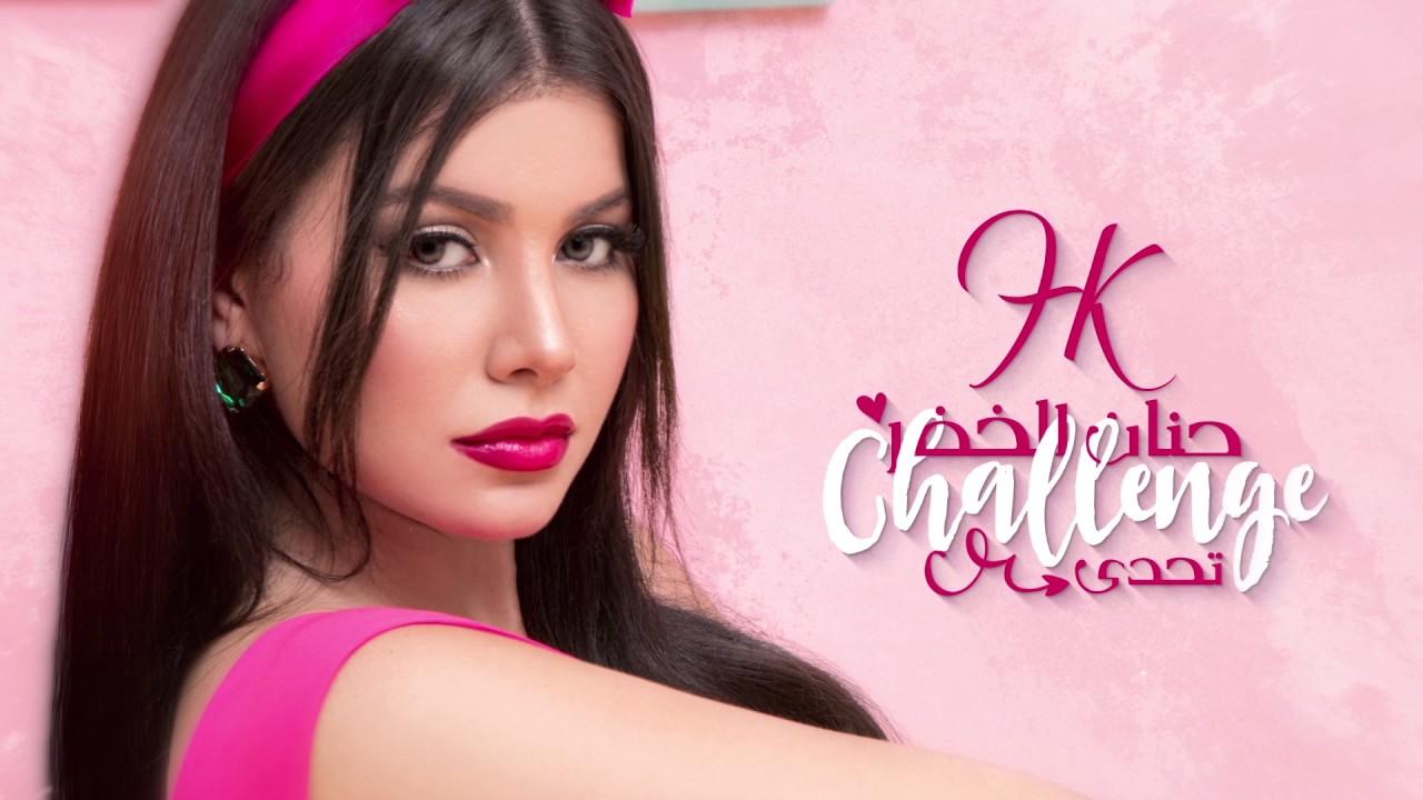 challenge hanane el khader