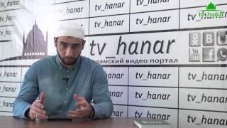 Основы Ислама: Усулу ад-Дин урок №2