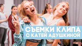 Съемки клипа с КАТЕЙ АДУШКИНОЙ   Улетаю в БРАЗИЛИЮ С NOW UNITED
