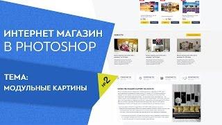 Как сделать интернет магазин  Уроки для настоящих веб дизайнеров  Урок 2