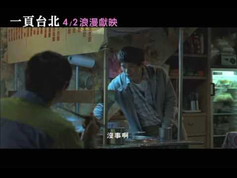 【一頁台北】正式版預告片