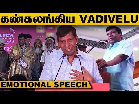 என் வாழ்க்கையில் மிக பெரிய சூறாவளி அடித்து விட்டது - Actor Vadivelu Emotional Speech..!   NaaiSekar