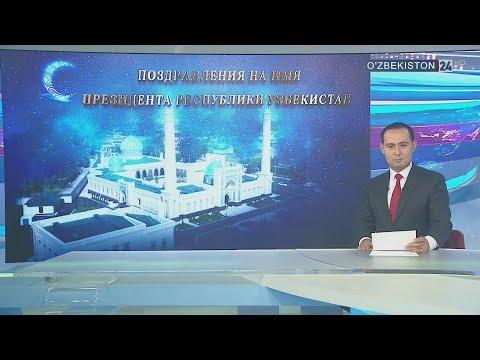 На имя Президента Узбекистана поступают поздравления