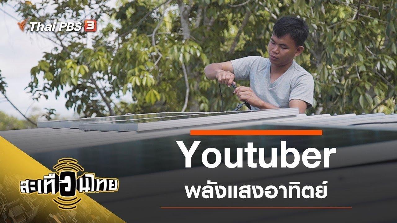 Youtuber พลังแสงอาทิตย์ : สะเทือนไทย (20 ต.ค. 63)