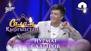 Салам, Кыргызстан! / НУРМАТ САДЫРОВ / АКСАКАЛ/ УШАК /