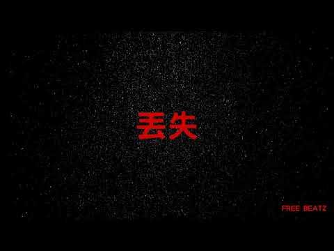 Free Isaiah Rashad x J.I.D Type Beat 2018 – Lost