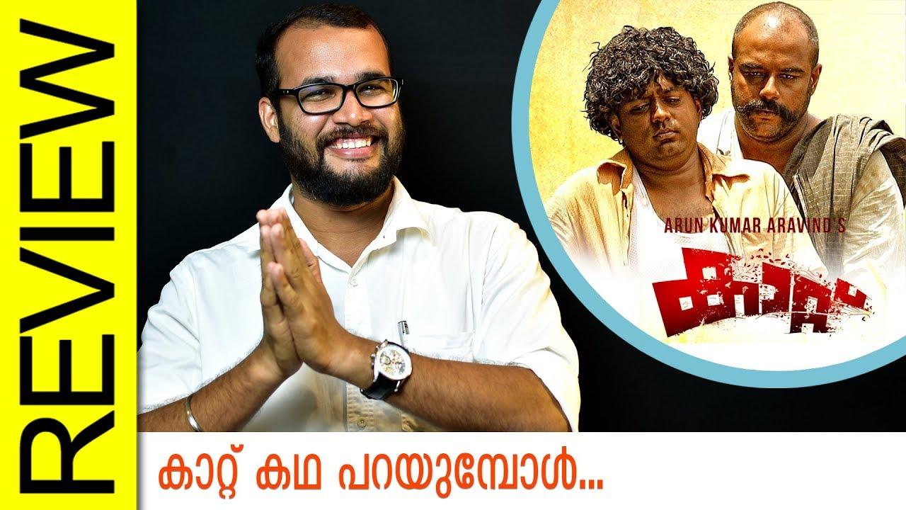 Kaattu Malayalam Movie Review by Sudhish Payyanur | Monsoon Media