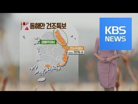 [날씨] 추위 풀리고 맑은 하늘…곳곳 건조특보 '화재 유의' / KBS뉴스(News)