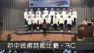 hktlc的2017年初中班際詩歌比賽 - 3C相片