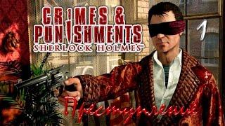 Преступление [Шерлок Холмс: преступление и наказание]