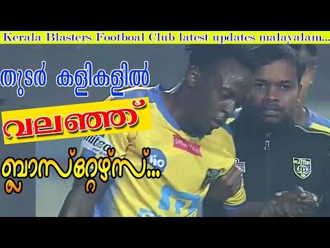 Kerala Blasters Football Club latest updates Malayalam..| Hero Indian super league | google duo