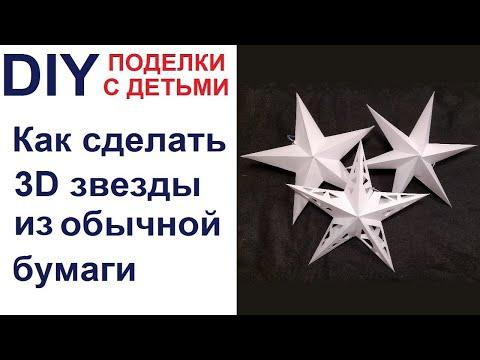 Как сделать объемную звезду из обычного листа бумаги