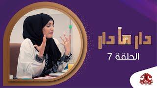 دار مادار | الحلقة 7 - طوارئ | محمد قحطان  خالد الجبري  اماني الذماري  رغد المالكي مبروك متاش
