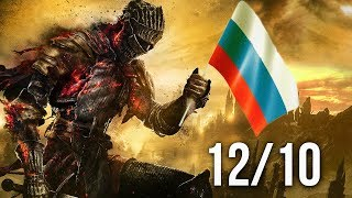 Русский Dark Souls выглядит ОХУ@!#№НО