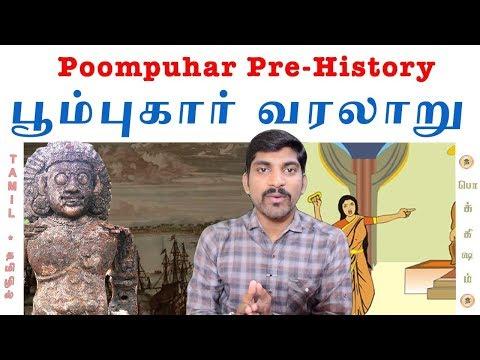 பூம்புகார் காவிரிப்பூம்பட்டினம் வரலாறு | Poompuhar History In Tamil | Pokkisham | Vicky | TP |