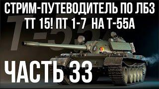 Все ЛБЗ подряд на T-55A. Стрим 33 🚩ТТ 15. ПТ 1-7 🏁 WOT